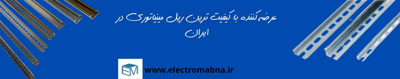 الکترومبنا