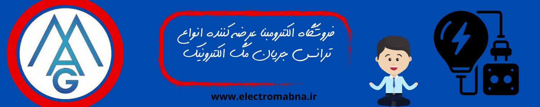 ترانس جریان مگ الکتریکی
