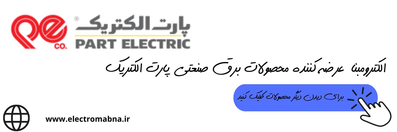 الکترومبنا عرضه کننده محصولات برق صنعتی پارت الکتریک