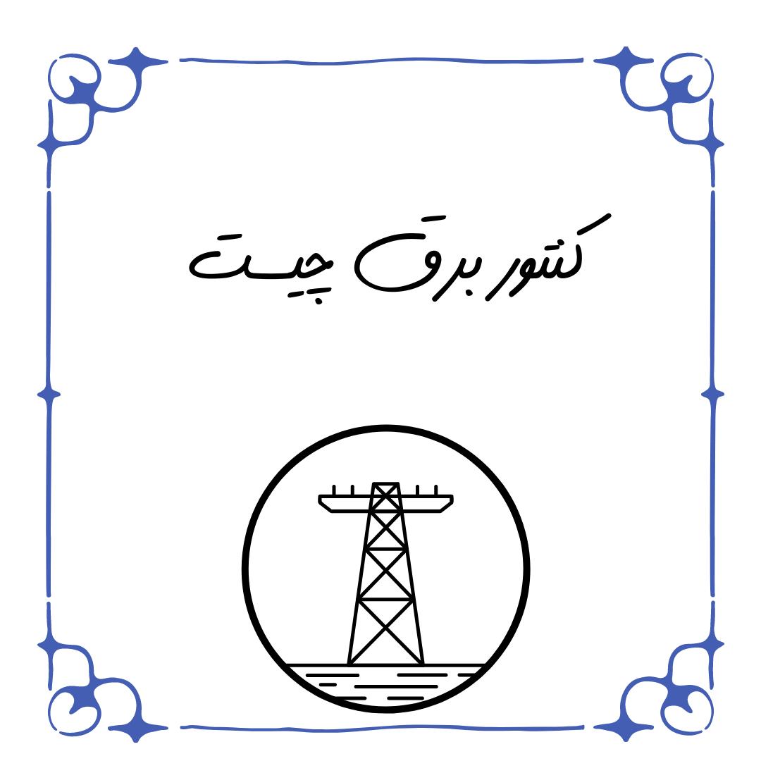 کنتور برق چیست
